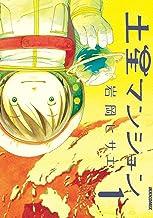 表紙: 土星マンション(1) (IKKI COMIX)   岩岡ヒサエ