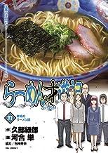 表紙: らーめん才遊記(11) (ビッグコミックス) | 河合単