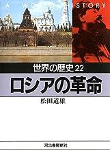 表紙: 世界の歴史〈22〉ロシアの革命 (河出文庫) | 松田道雄