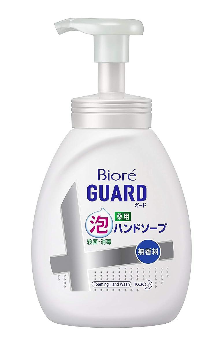 混乱した精算ホバー【大容量】 ビオレガード薬用泡ハンドソープ 無香料 ポンプ 500ml