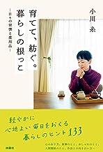 表紙: 育てて、紡ぐ。暮らしの根っこ-日々の習慣と愛用品- (扶桑社BOOKS)   小川 糸