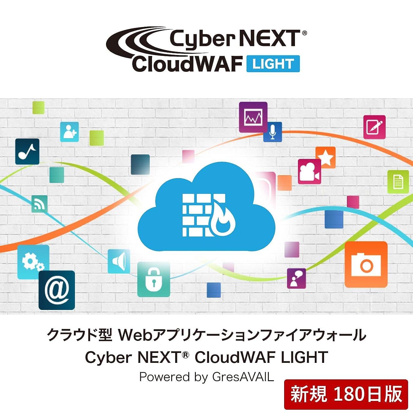 アーティキュレーションラフ睡眠店員Cyber NEXT CloudWAF Light|新規180日|オンラインコード版