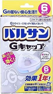 バルサン Gキャップ ゴキブリ誘引殺虫剤 6個入 (効果1年) 置いた日から効く・Gの居ない安心生活