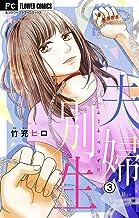 表紙: 夫婦別生【マイクロ】(3) (フラワーコミックス) | 竹充ヒロ