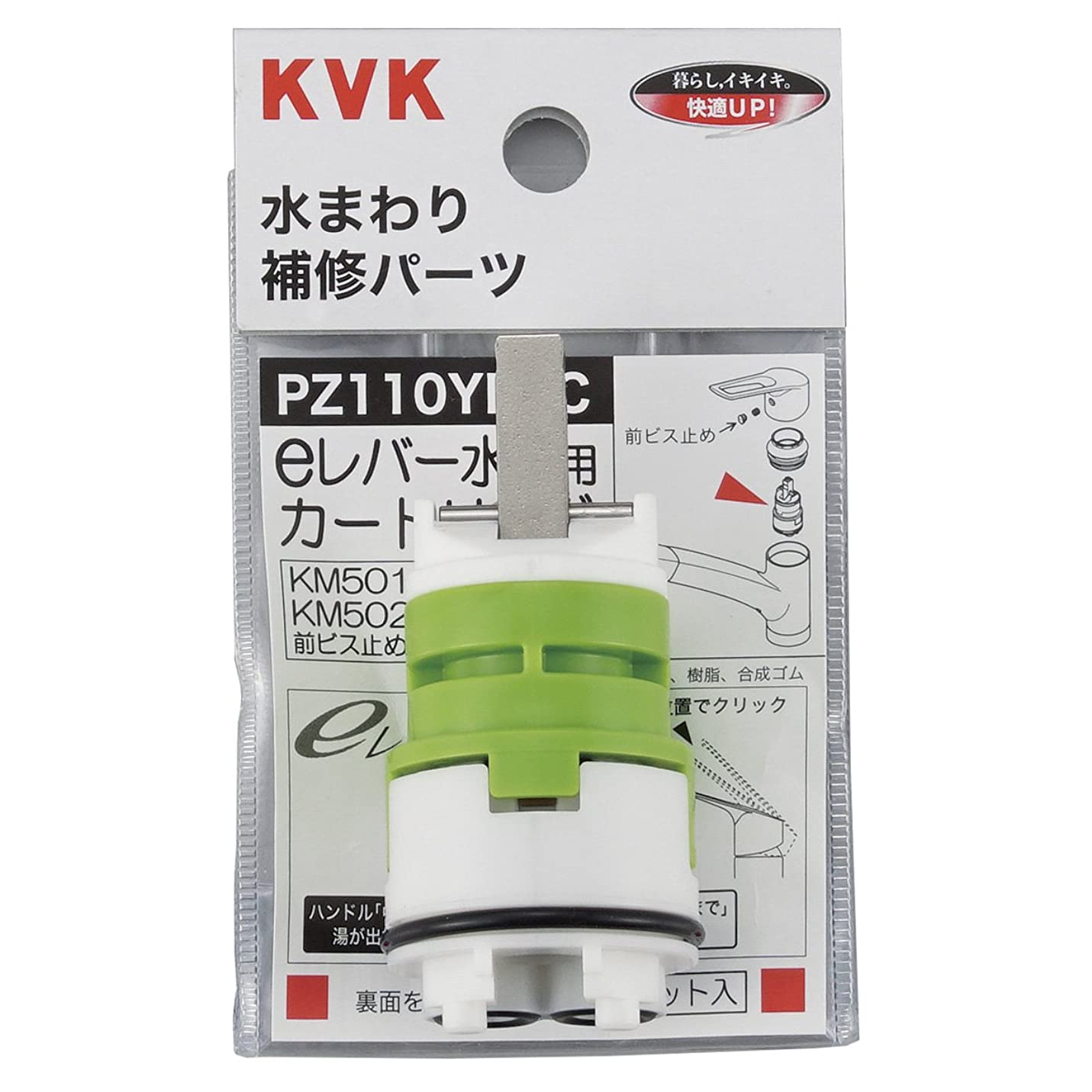 言うメトロポリタン推定するKVK シングルレバーeレバー水栓用カートリッジ PZ110YBEC
