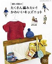表紙: たくさん編みたい!かわいいキッズニット | ブティック社編集部