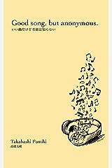 いい曲だけど名前は知らない: 高橋文樹自選掌編集 (破滅派) Kindle版