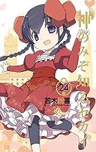 表紙: 神のみぞ知るセカイ(24) (少年サンデーコミックス) | 若木民喜