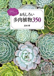 特徴がよくわかる おもしろい多肉植物350