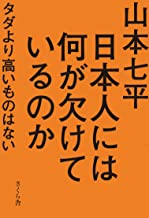 表紙: 日本人には何が欠けているのか : タダより高いものはない | 山本七平