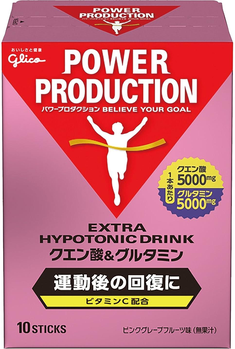 講師中級壊れたグリコ パワープロダクション エキストラ ハイポトニックドリンク クエン酸&グルタミン ピンクグレープフルーツ味 1袋 (12.4g) 10本