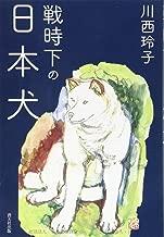 戦時下の日本犬