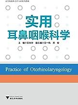 高等院校听力学专业系列教材:实用耳鼻咽喉科学