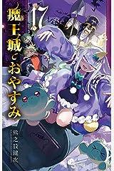 魔王城でおやすみ(17) (少年サンデーコミックス) Kindle版