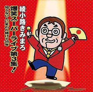 爆笑スーパーライブ第3集! 知らない人に笑われつづけて35年