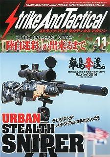 Strike And Tactical (ストライク・アンド・タクティカルマガジン) 2014年 11月号 [雑誌]