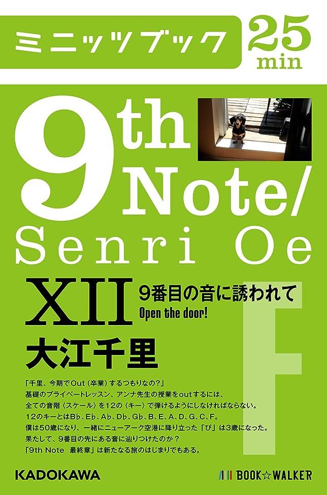満了衝突コース明確に9th Note/Senri Oe XII 9番目の音に誘われて 「9th Note /Senri Oe」シリーズ (カドカワ?ミニッツブック)