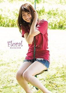 伊藤京子 ファースト写真集 『 Floral 』