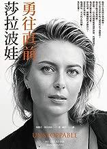 莎拉波娃勇往直前 (Traditional Chinese Edition)