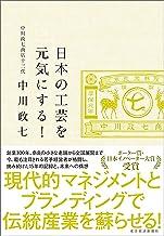 表紙: 日本の工芸を元気にする! | 中川 政七