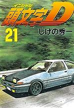 表紙: 頭文字D(21) (ヤングマガジンコミックス) | しげの秀一