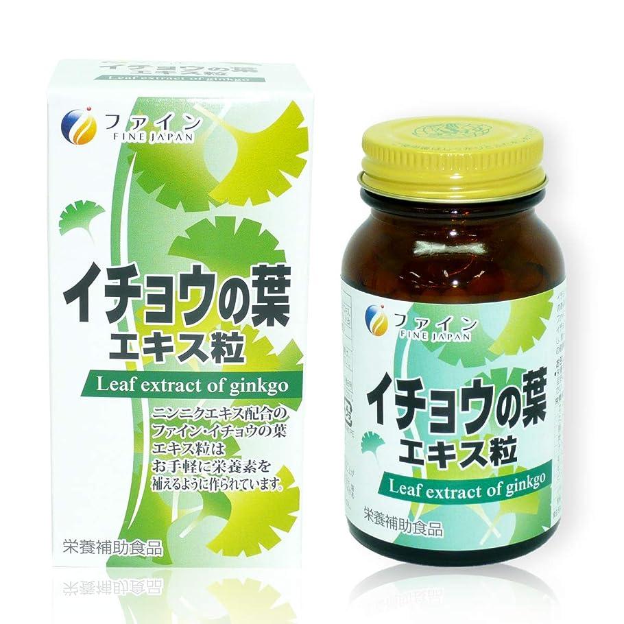 クラシカル補助金六ファイン イチョウの葉エキス粒 400粒入(40-80日分) 無臭ニンニクエキス ビタミンB1 B2 B6 配合