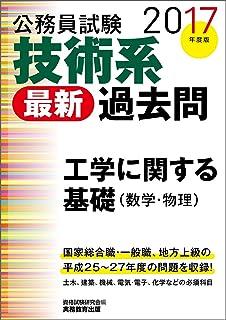 公務員試験 技術系〈最新〉過去問 工学に関する基礎(数学・物理) 2017年度版