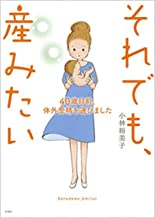 表紙: それでも、産みたい―40歳目前、体外受精を選びました―   小林裕美子