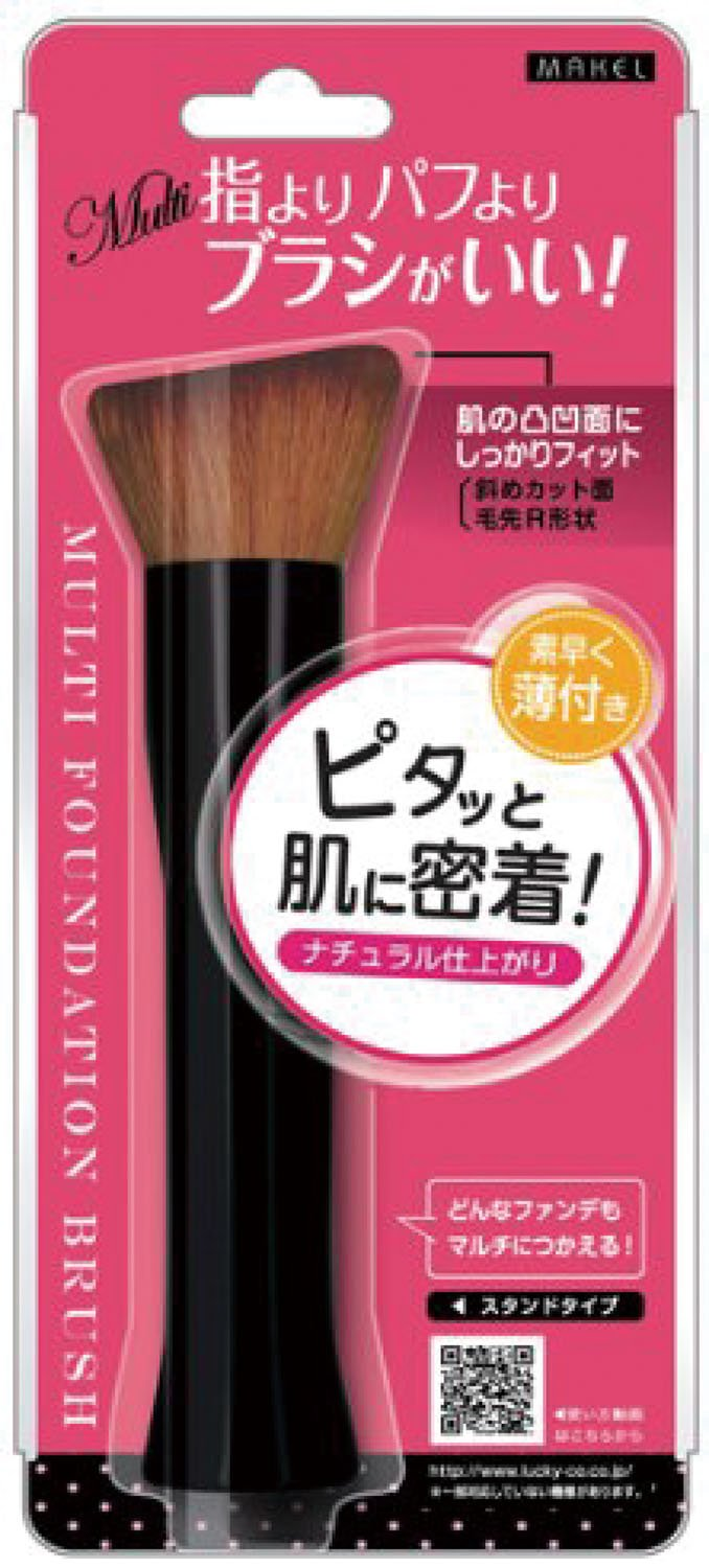 Manufacturer OFFicial shop Mesa Mall LUCKY TRENDY Multi Foundation Brush