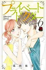 プライベート・ドクター【電子単行本】 Season6 Kindle版