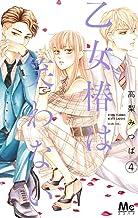 乙女椿は笑わない 4 (マーガレットコミックス)