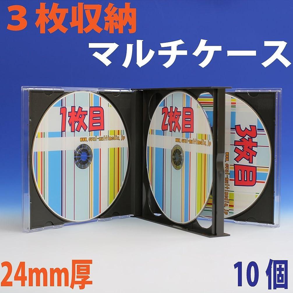 以上苦難車PS24mm厚/3枚収納マルチメディアケースブラック 10個 /CD/DVDケース