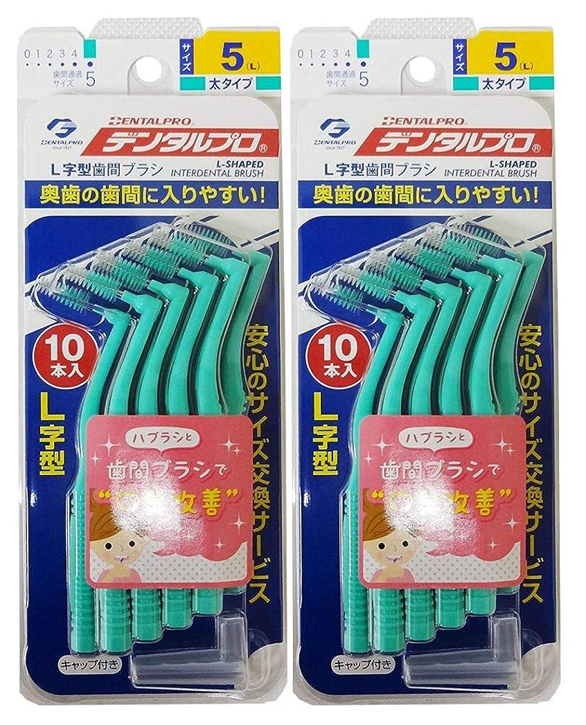 ベテランレディ根拠デンタルプロ 歯間ブラシ L字型 サイズ5(L) 10本入り × 2個セット