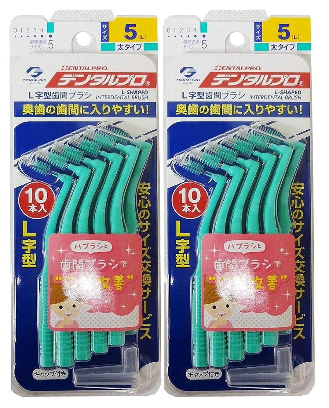 毎回フラグラント請求可能デンタルプロ 歯間ブラシ L字型 サイズ5(L) 10本入り × 2個セット