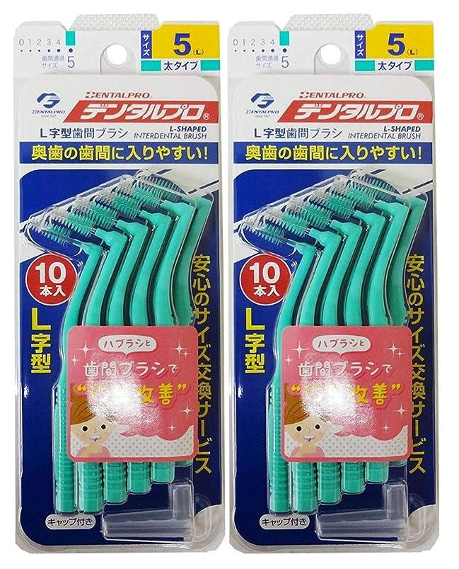 リッチ美容師逃れるデンタルプロ 歯間ブラシ L字型 サイズ5(L) 10本入り × 2個セット