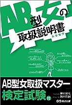 表紙: AB型女の取扱説明書―――AB型女は赤ちゃんだ!   神田和花