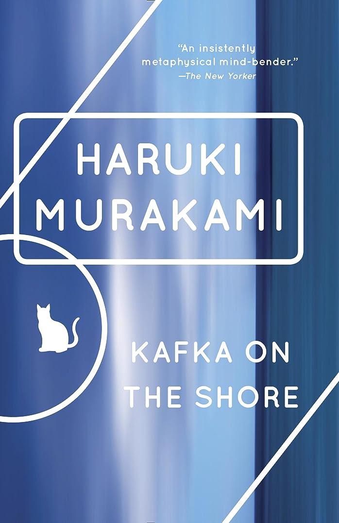 パウダーリラックス永続Kafka on the Shore (Vintage International) (English Edition)