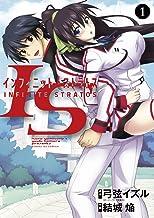 表紙: IS<インフィニット・ストラトス>(1) (サンデーGXコミックス) | 弓弦イズル