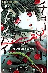 チョコレート・ヴァンパイア(3) (フラワーコミックス) Kindle版