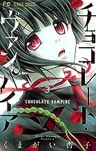 表紙: チョコレート・ヴァンパイア(3) (フラワーコミックス) | くまがい杏子