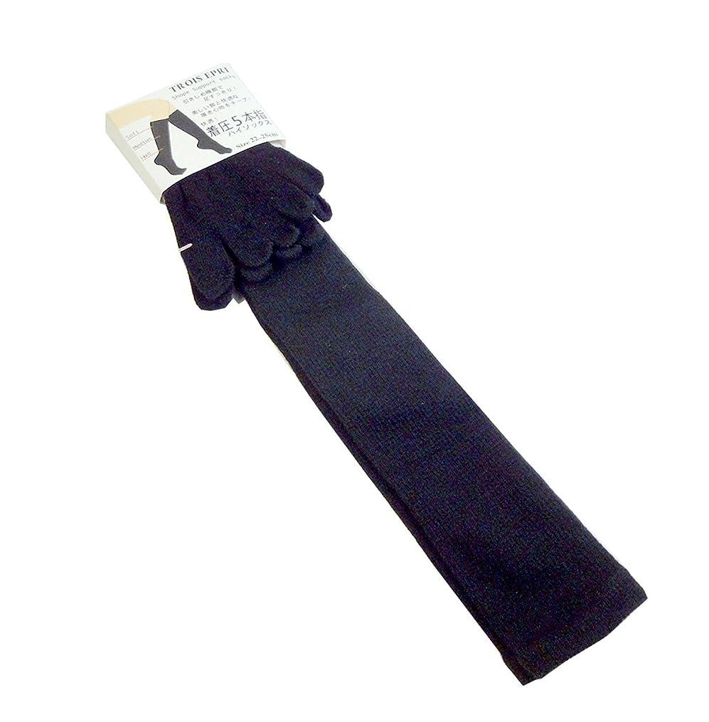 引退した煙突ミトン(婦人5本指着圧) レディーの脚をサポート 5本指 カカト付き 着圧ハイソックス 2足組 (黒)
