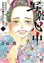 表紙: 写楽心中 少女の春画は江戸に咲く 1 (ボニータ・コミックス) | 会田薫