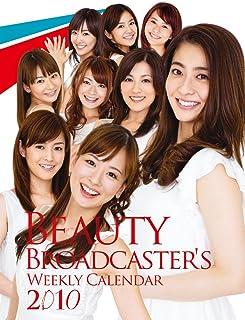 ビューティアナ ウィークリーカレンダー 2010(DVD付き) ([カレンダー])...