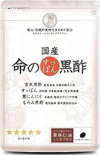国産 命のすっぽん黒酢120粒 天皇陛下の天覧品黒酢 黒にんにく すっぽん 亜麻仁油 サプリメント