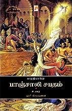 பாரதியின் பாஞ்சாலி சபதம் / Bharathiyin Panchali Sabadham (Tamil Edition)