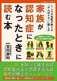 家族が認知症になったときに読む本 (COSMIC MOOK)