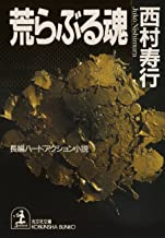 表紙: 荒らぶる魂 (光文社文庫)   西村 寿行