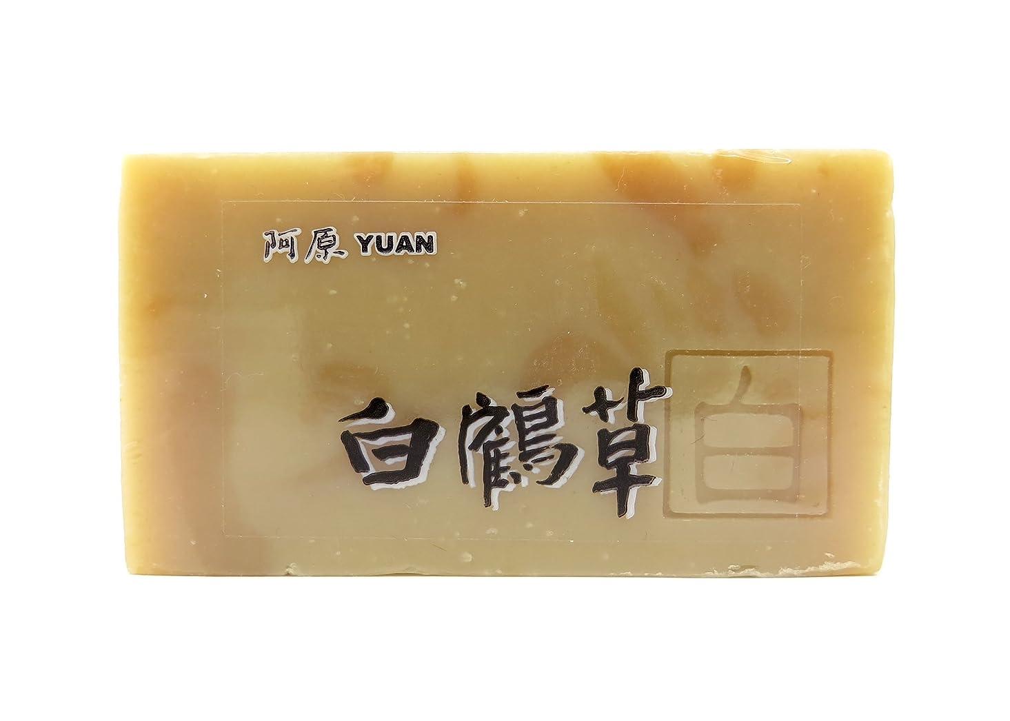 アグネスグレイテナント柔らかい足YUAN SOAP ユアンソープ ハッカクレイシ(白鶴草) 100g (阿原 石けん 台湾コスメ)