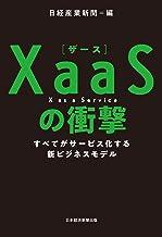 表紙: XaaS(ザース)の衝撃 すべてがサービス化する新ビジネスモデル (日本経済新聞出版) | 日経産業新聞