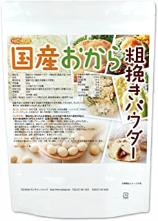 国産おから 粗挽きパウダー(粗粉末) 500g 国産大豆100% 遺伝子組み換え大豆不使用  NICHIGA(ニチガ) おからパウダー